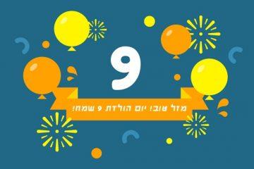 תמונה ליום הולדת לילד/ה בן/ת תשע ( גיל 9)