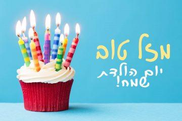 תמונה ליום הולדת עם ברכה – מזל טוב יום הולדת שמח
