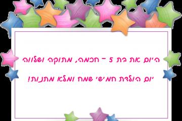 ברכה לילדה בת חמש (גיל 5)