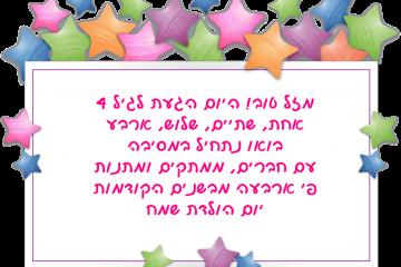 ברכה לילד/ילדה בן/בת ארבע (גיל 4)