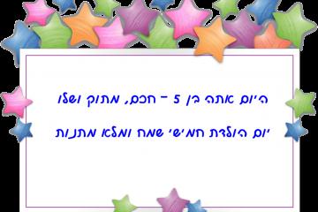 ברכה לילד בן חמש (גיל 5)
