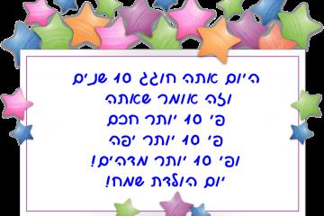 ברכה לילד בן עשר (גיל 10)