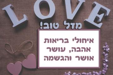 תמונה ליום הולדת עם מסגרת לברכה – מזל טוב LOVE