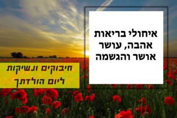 תמונה ליום הולדת עם מסגרת לברכה – שדה פרחים אדומים שקיעה